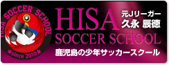 HISAサッカースクール