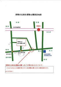 thumbnail of 西鞍の丘総合運動公園周辺地図